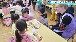 ロシアの女子高生が十和田で保育体験