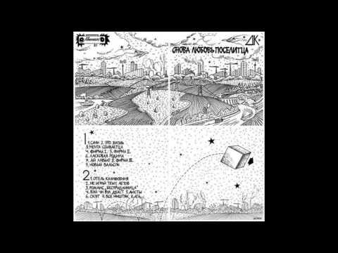 ДК / DK - Снова любовь поселитца / Snova Lyubov Poselitsya (Full Album, Russia, USSR, 1984)