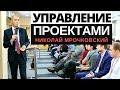 Секреты управления проектами практические рекомендации от Николая Мрочковского