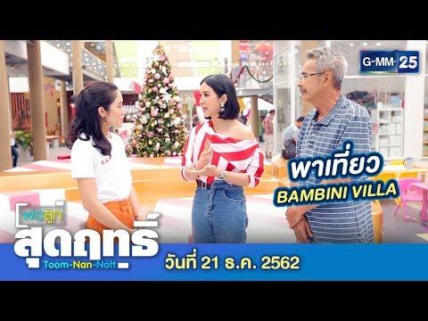 BAMBINI VILLA สุขุมวิท 26 - วันที่ 21 Dec 2019