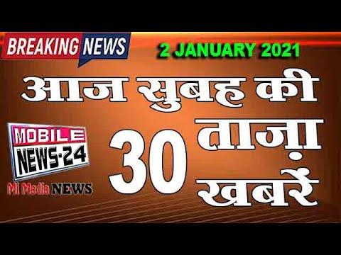 Aaj Ki Taza Khabar | Top Headlines | 2 January 2021 | Breaking News | Morning News | Mobile News 24.