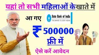 सरकार दे रही है सभी महिलाओं को ₹500000 की नगद राशि ll आज ही करें आवेदन ll बड़ा मौका ll