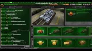 Как настроить My Tank для танков онлайн