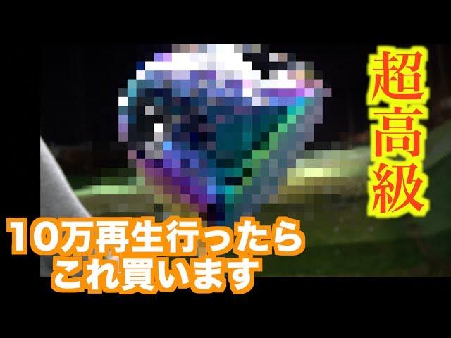 日本一高い?!超高級クラブの試打!10万再生いったらこれ買います!【北海道ゴルフ】