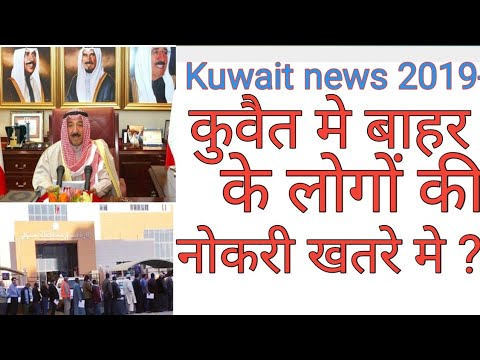 Kuwait,government job,related news,