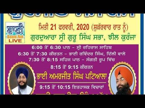 Live-Now-Gurmat-Kirtan-Samagam-From-Jamnapar-Delhi-21-Feb-2020