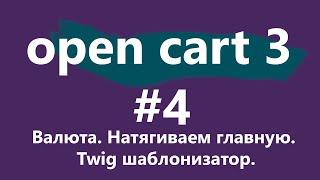 Уроки CMS OpenCart 3 для новичков. #4 - Валюта. Натягиваем главную. Twig шаблонизатор.