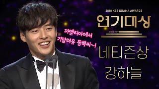 동백씨 까멜리아에서 기다려유~♥ 네티즌상 수상 황용시기! [2019 KBS 연기대상] 20191231