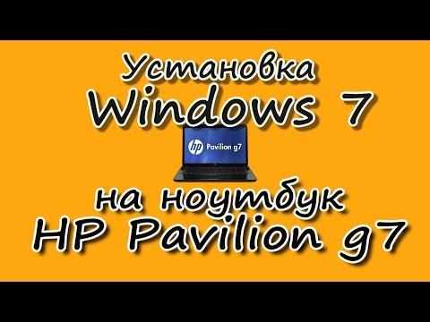 HP Pavilion G7 - установка Windows7. Перед установкой смотреть полностью!