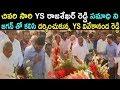 YS Vivekananda Reddy Visits YSR Ghat With YS Jagan Mohan Reddy | YSRCP Mp3