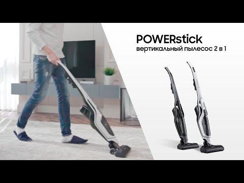 Легкая уборка с вертикальным пылесосом POWERstick VS6000