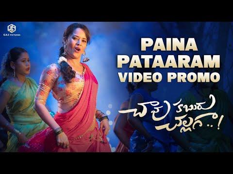 Paina Pataaram Video Song   Chaavu Kaburu Challaga   Kartikeya, Anasuya   Koushik   Bunny Vas