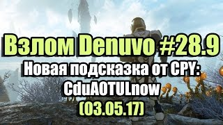 Взлом/обход Denuvo #28.9 (03.05.17). Новая подсказка от CPY: CduA0TULnow
