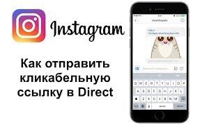 Как отправить ссылку в Директ. Direct Инстаграм
