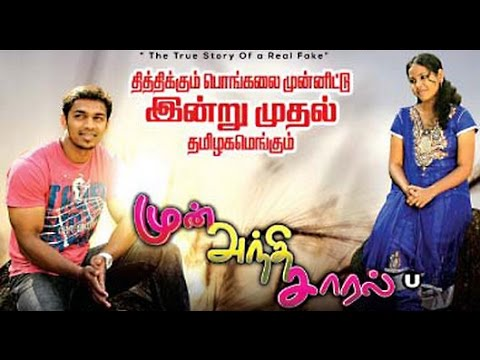 Tamil Movies 2014 Full Movie New Release...