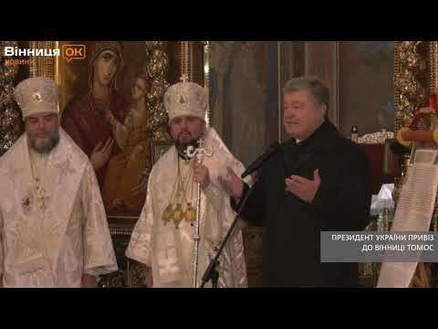 Вінниця Ок: Президент України привіз до Вінниці Томос