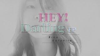 片平里菜「HEY!」MV Teaser -ver.2
