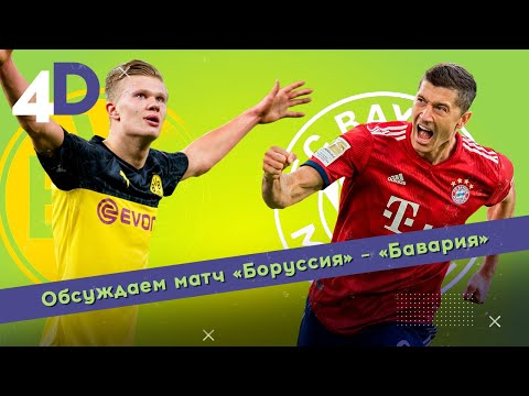 Обсуждаем матч «Боруссия» – «Бавария»