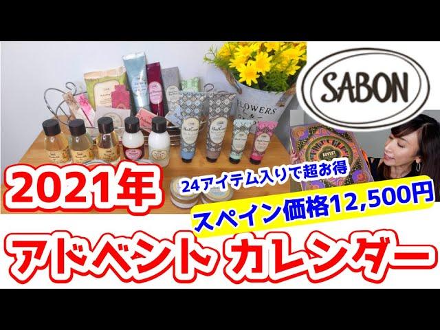 2021年SABONサボン・アドベントカレンダー開封!日本価格の30%OFFでスペインで購入しました!去年との比較や香り別でまとめて紹介しています