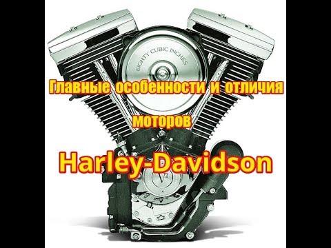 Главные отличия  моторов Harley-Davidson  от моторов японских мотоциклов.