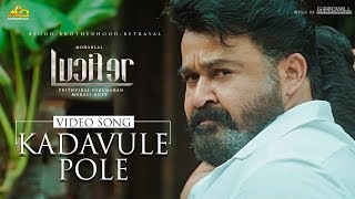 Lucifer Video Song  | Kadavule Pole | Mohanlal | Prithviraj Sukumaran | Deepak Dev