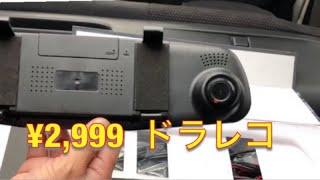 ¥2,999 バックカメラ付き ミラー型ドライブレコーダー その後 1ヶ月経過