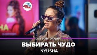 🅰️ Nyusha - Выбирать Чудо (LIVE @ Авторадио)