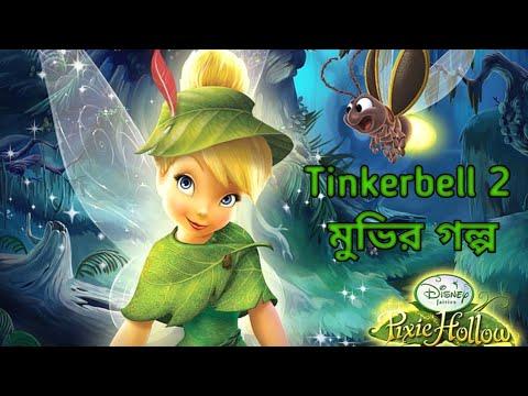 Download Tinker Bell and the Lost Treasure  (2009) Movie Explain  in Bangla ll Full Movie  Explain in বাংলা