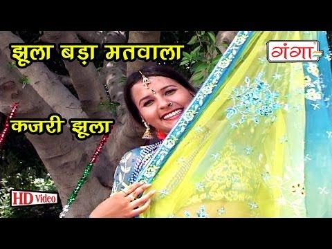 Bhojpuri Song | Jhula Bada Matwala | Kajri Jhula | Sawan Geet 2016 HD | Tarabano