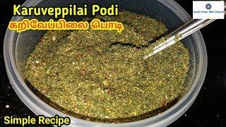 கறிவேப்பிலை பொடி செம்ம சுவையாக செய்வது எப்படி | podi recipe in Tamil | Curry leaves Recipe