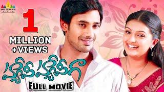 Happy Happy Ga Telugu Full Movie | Telugu Full Movies | Varun Sandesh,Vega | Sri Balaji Video
