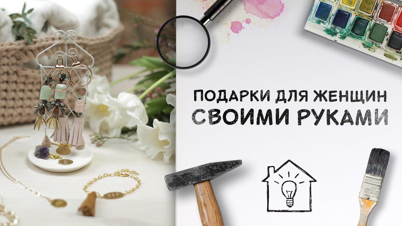 DIY|Подарки для Женщин Своими Руками [Идеи для Жизни] «Подарки для Девушек Дизайн»