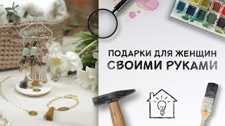 видео Подарки для женщин