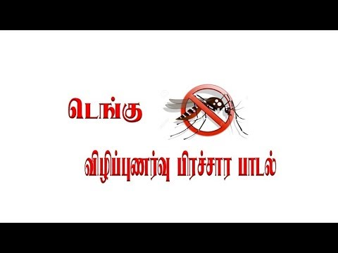 dengue symptoms in tamil from YouTube · Duration:  2 minutes 57 seconds