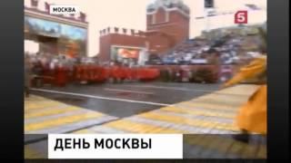 видео День города Москва свежие новости. Последние подробности.