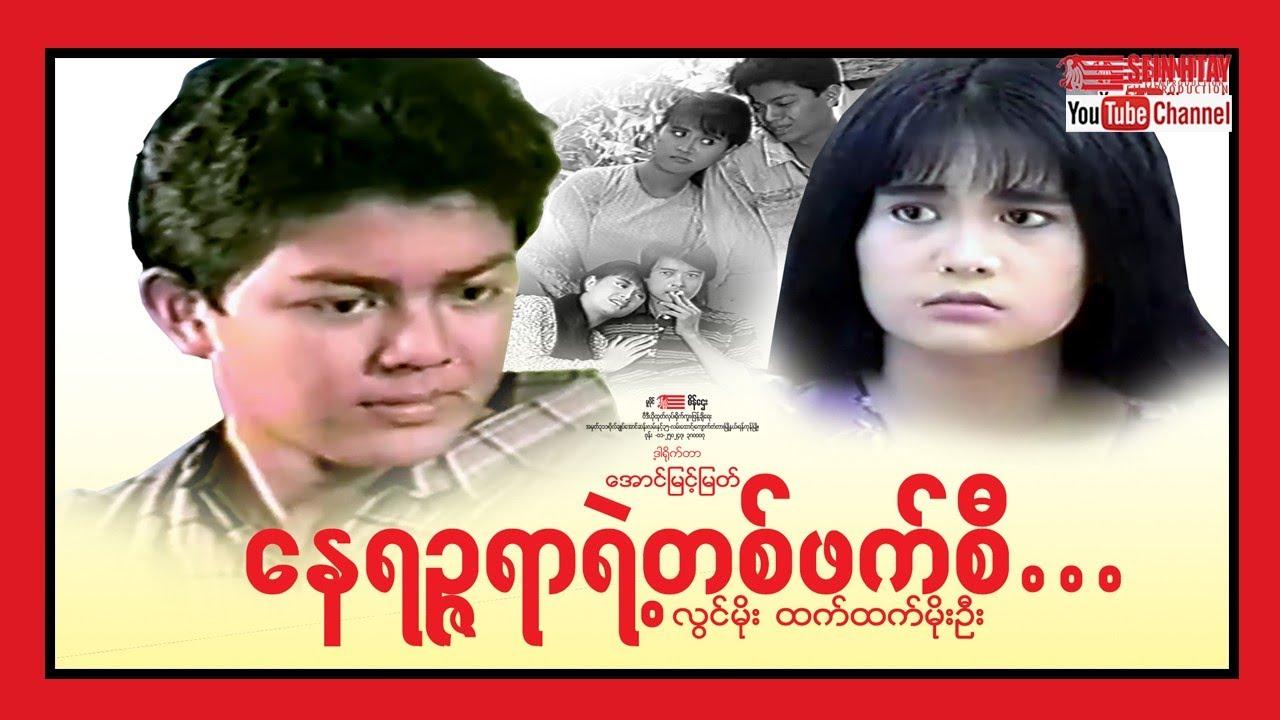 Myanmar Movies - နေရဥ္ဇရာရဲ့တစ်ဖက်စို့... (လွင်မိုး ထက်ထက်မိုးဦး)