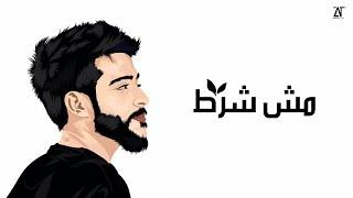 احمد كامل مش شرط التراك الجديد 2019