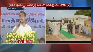 AP Minister Nara Lokesh Speech At Ananthapur Public Meeting | ABN Telugu