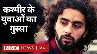 Kashmir के युवा Article 370, सुरक्षाबलों की तैनाती और Modi सरकार पर क्यों भड़के हैं? (BBC Hindi)