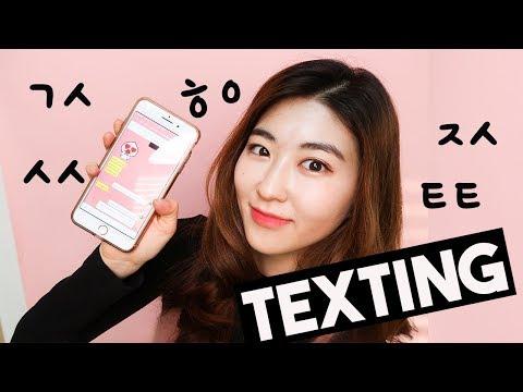 The Ultimate Korean Text Slang Dictionary | 한국언니 Korean Unnie