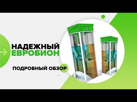 Евробион - станция биоочистки от компании НЭП! Надежное,, проверенное временем ЛОС! Монтаж и обзор!