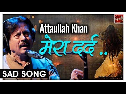 मेरा दर्द तुम ना समझ सके Mera Dard Tum Na Samajh Sake By Attaullah Khan | Sad Song | दर्द भरे गाने