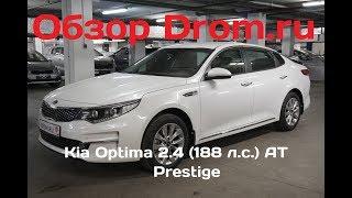 Kia Optima 2017 2.4 188 л.с. AT Prestige видеообзор