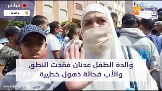 من طنجة..والدة الطفل عدنان فقدت النطق والأب فحالة ذهول خطيرة والجدة جاتها نوبة فلبية وداوها المستشفى