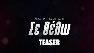 Δημήτρης Καραδήμος - Σε Θέλω Ι Dimitris Karadimos - Se Thelο - Official Teaser 2016
