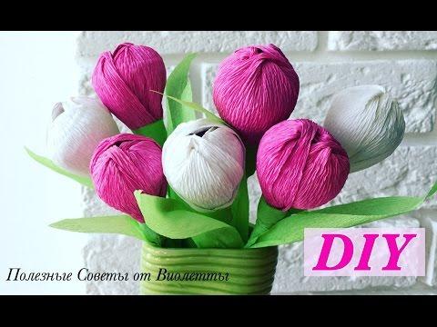 DIY: Букет из Конфет! Тюльпаны из гофрированной бумаги!