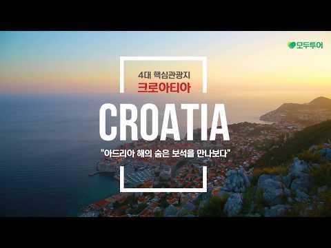 아드라이해의 숨은 보석을 찾아서 : 크로아티아편