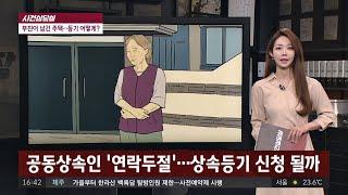 [사건상담실] 공동상속인 ′연락 두절′....상속등기신…