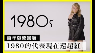 100年的女性指標人物(100 Years of Beauty Icons) 百年潮流回顧 Vogue Taiwan