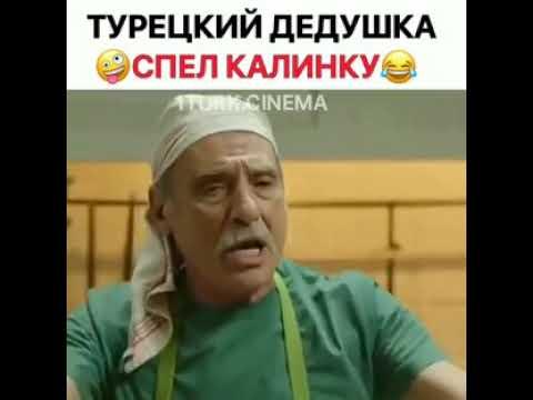 Турецкий дедушка🤪спел калинку😂